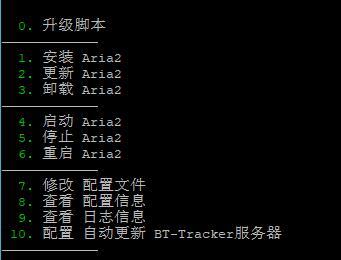Aria2一键脚本.jpg